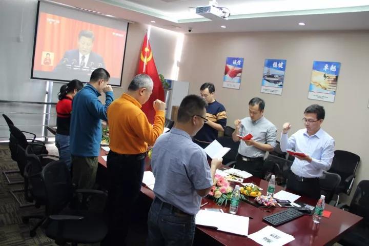 中共深圳市半导体照明产业发展促进会支部委员会召开党员大会