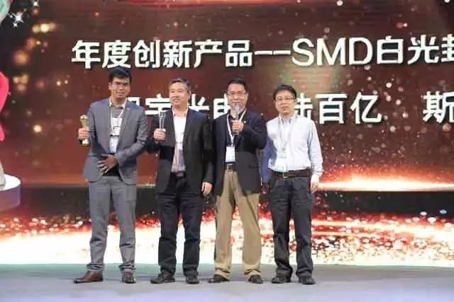 SMD白光封装器件创新产品奖 旭宇光电一举夺得金球!