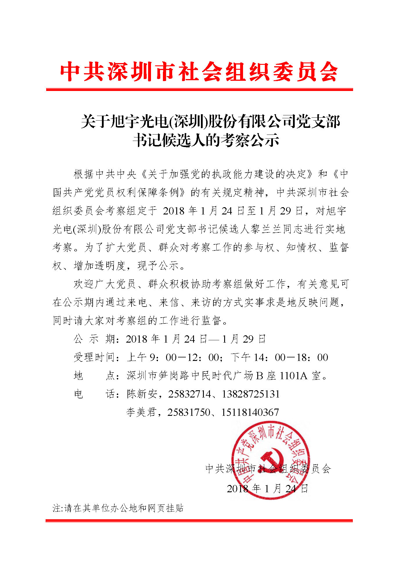 旭宇光电(深圳)股份有限公司党支部书记候选人的考察公示