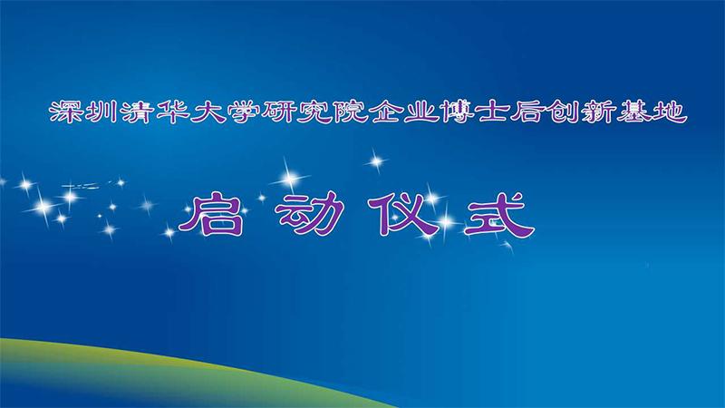 深圳清华大学研究院企业博士后创新基地启动仪式