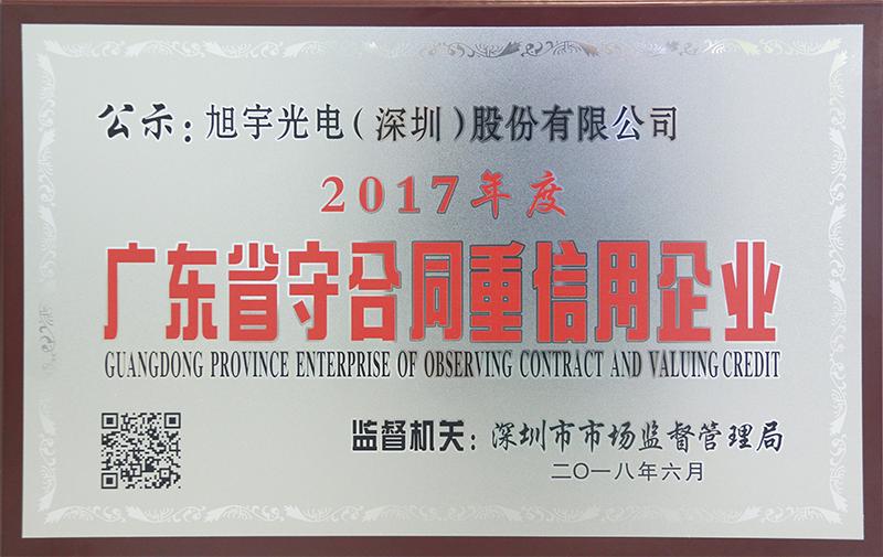 """旭宇光电荣获""""2017年度广东省守合同重信用企业""""称号"""