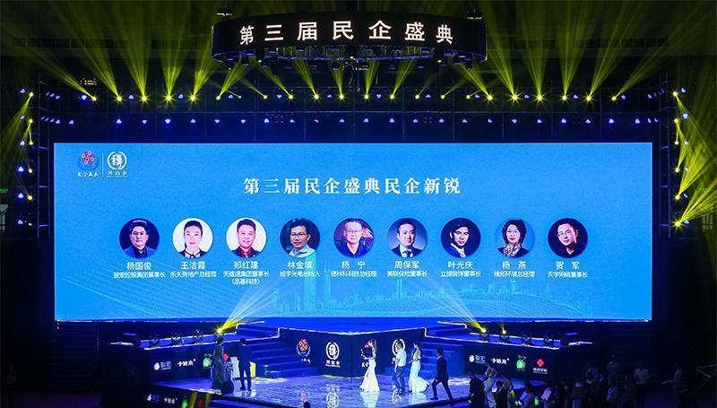 旭宇光电荣获第三届民企新锐,聚焦全球化的中国民企