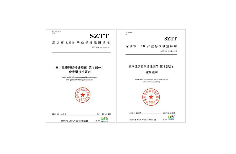 旭宇光电主要起草的室内健康照明系列团体标准正式发布