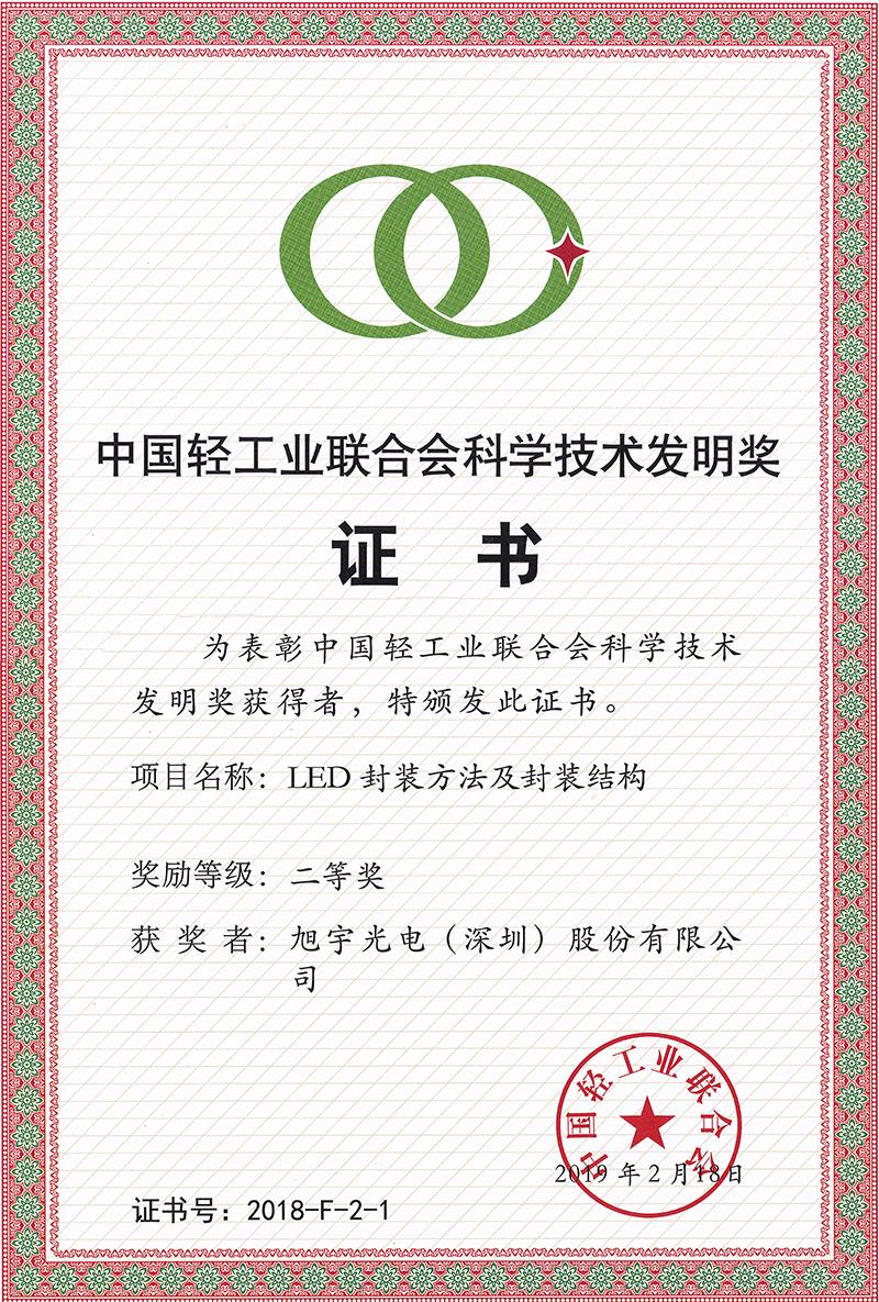 旭宇光电荣获2018年度中国轻工业科学技术发明二等奖