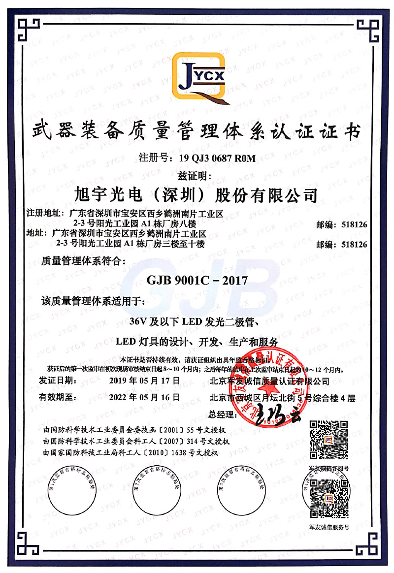 旭宇光电荣获《武器装备质量管理体系认证证书》