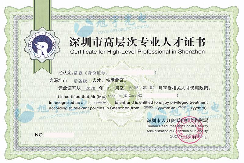 旭宇光电创新基地博士后获深圳市高层次专业人才认定