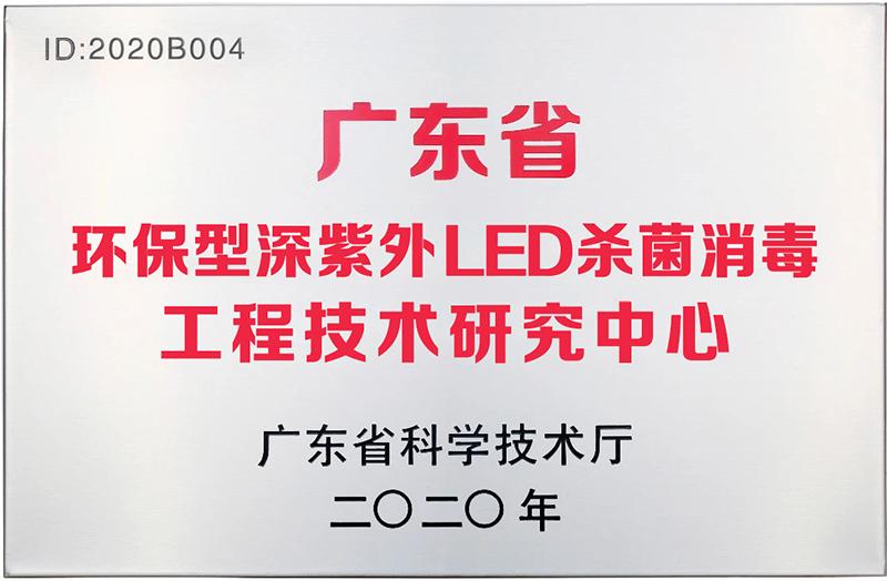 旭宇光电建设省工程技术研究中心推动深紫外LED杀菌消毒应用