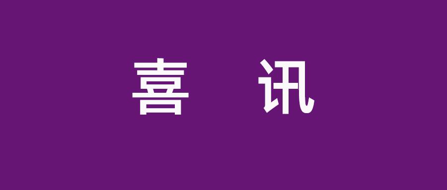 喜讯|祝贺我司工程部经理卢淑芬当选深圳市宝安区第七届人大代表